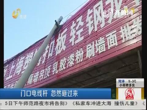 潍坊:门口电线杆 忽然砸过来