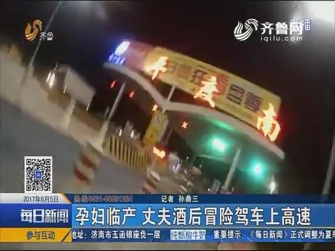 青岛:孕妇临产 丈夫酒后冒险驾车上高速