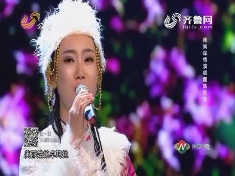 笑果不一般:辣妈段炼深情演唱藏族民歌歌声动人