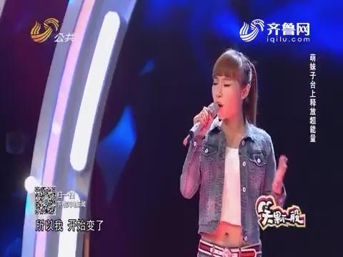 笑果不一般:萌妹子台上释放超能量 参加节目突破自己