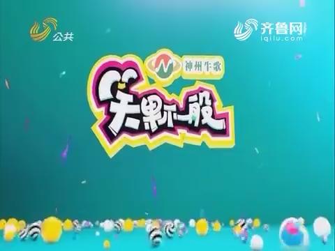 20170605《笑果不一般》:小鹿晗唱跳俱佳嗨翻全场