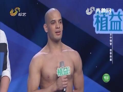 我是大明星:主持人李鑫首次挑战空中钢管