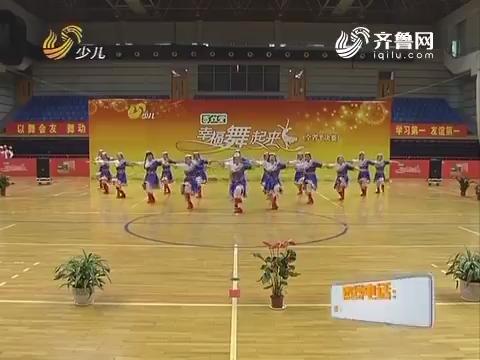 20170606《幸福舞起来》:山东省第二届中老年广场舞大赛——全省半决赛