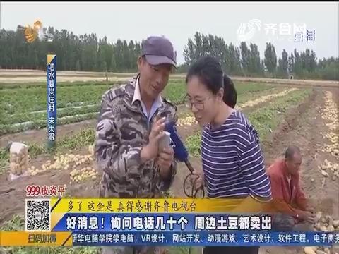 泗水:助农行动 土豆滞销播出后收购商上门!
