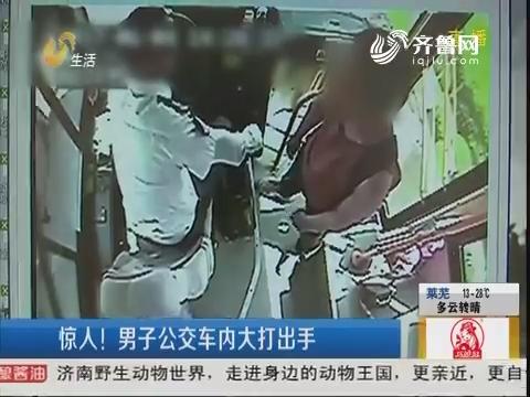 青岛:惊人!男子公交车内大打出手