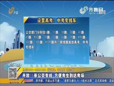 济南:开放15条公交专线 方便考生到达考场