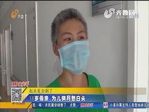 淄博:38岁母亲 为儿俩月愁白头