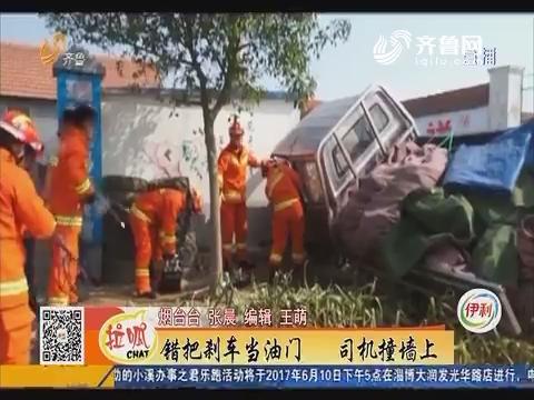 烟台:错把刹车当油门 司机撞墙上