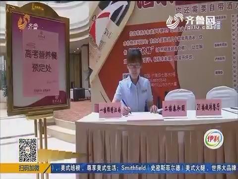 济南:高考营养餐 菜名好彩头