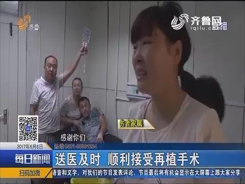 济南:脚趾断了来济南就医 交警紧急开路