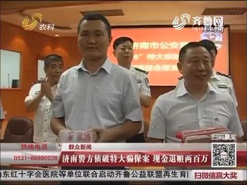 【群众新闻】济南警方侦破特大骗保案 现金退赃两百万