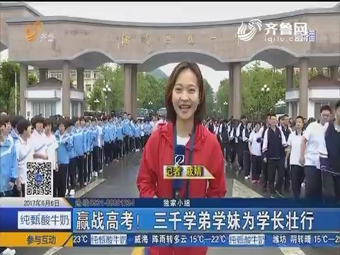 济南:赢战高考!三千学弟学妹为学长壮行