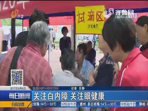 济南:关注白内障 关注眼健康