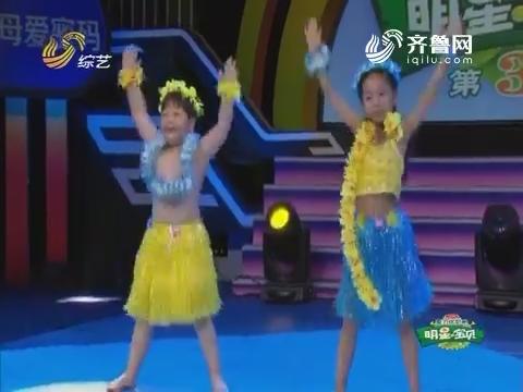 明星宝贝:活宝姐弟模仿美人鱼萌翻全场