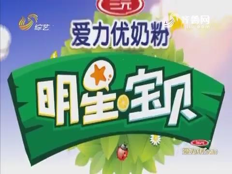 20170606《明星宝贝》:丁三岁与萌娃拼演技