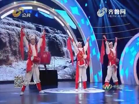 笑果不一般:刘志雄携新搭档共同表演安塞腰鼓