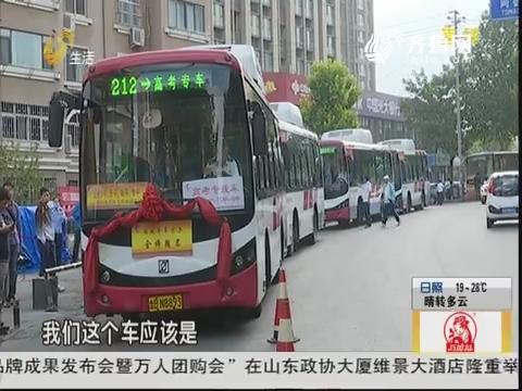青岛:公交变送考专车 交警帮开路