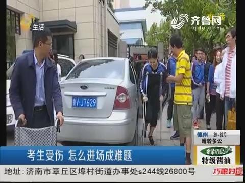 潍坊:考生受伤 怎么进场成难题