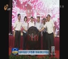 滨州市政府与齐鲁银行签署战略合作协议