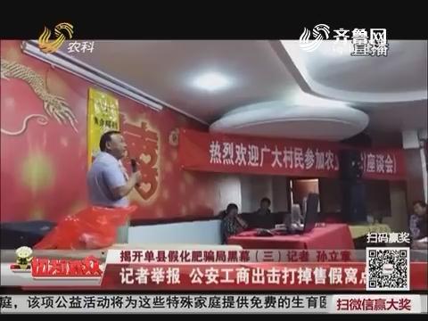 【独家调查】揭开单县假化肥骗局黑幕(三)记者举报 公安工商出击打掉售假窝点