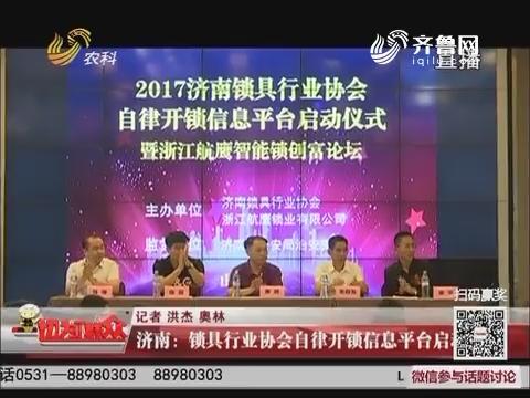 济南:锁具行业协会自律开锁信息平台启动