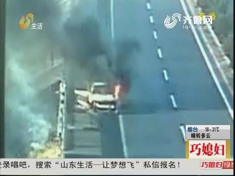 """青岛:惊险!高速路上 大火""""吞噬""""轿车"""