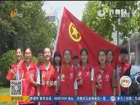 济南:高考第一天 那些守卫者们
