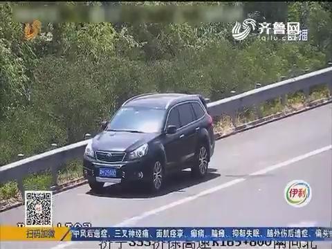 济宁:应急车道停车 只为变造号牌