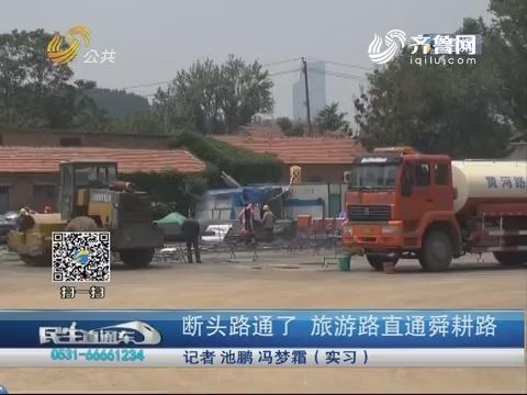 济南:断头路通了 旅游路直通舜耕路