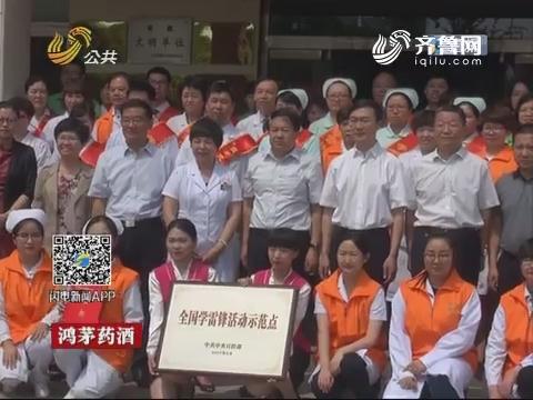 济南:皮肤病防治院入选全国学雷锋活动示范点