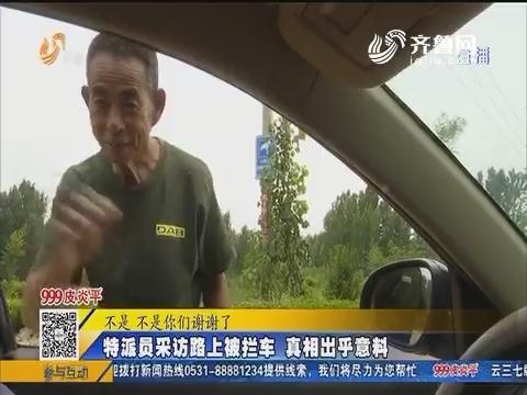 【急事急办】济宁:特派员采访路上被拦车 真相出乎意料
