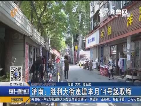 济南:胜利大街违建6月14号起取缔