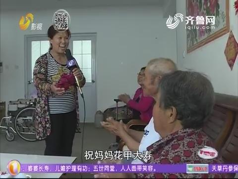 潍坊:最美儿媳爱唱爱笑 尽心帮公婆调养身体