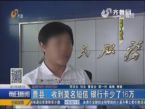 曹县:收到莫名短信 银行卡少了16万