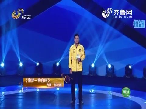 我是大明星:外卖小哥郭庆国演唱歌曲《像梦一样自由》 同事来现场加油助威