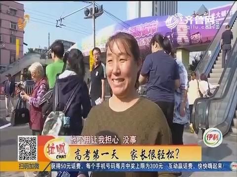 济南:高考第一天 家长很轻松?