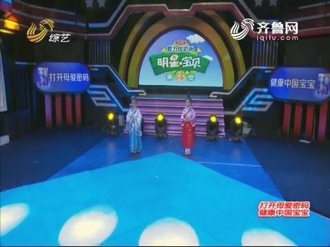 明星宝贝:小小闺蜜互黑 默契表演《甄嬛传》