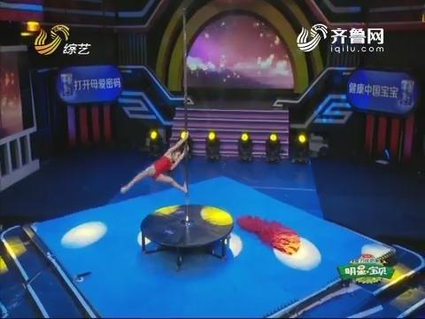 明星宝贝:萌娃精彩表演钢管舞 昊哥现场学习遭嫌弃
