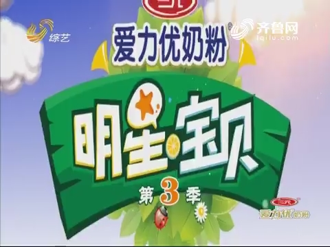 20170607《明星宝贝》:小小魔术师说实话 李鑫老师现场尴尬
