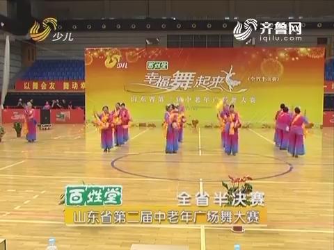 20170608《幸福舞起来》:山东省第二届中老年广场舞大赛——全省半决赛