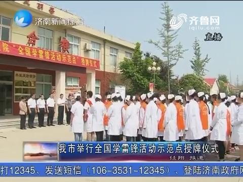 济南市举行全国学雷锋活动示范点授牌仪式