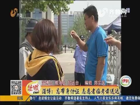 淄博:忘带身份证 志愿者临考前送达