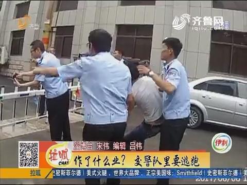 淄博:作了什么业?交警队里要逃跑