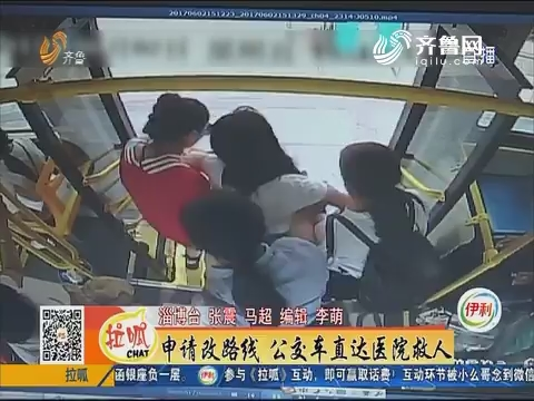 淄博:紧急!公交车上女乘客突然晕倒