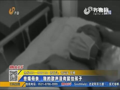 淄博:白血病男孩小彤赫 今早5点突然离世
