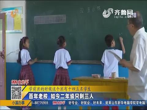 淄博:这个年级不一般 全班同学都是官