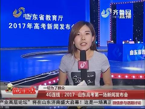 4G连线:2017 山东高考第一场新闻发布会