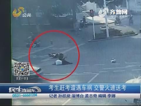 淄博:考生赶考遭遇车祸 交警火速送考