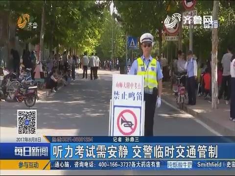 济南:听力考试需安静 交警临时交通管制