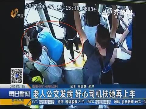 济南:老人公交发病 好心司机扶她再上车